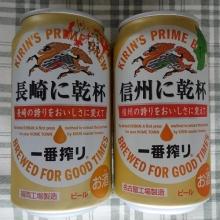 47都道府県の一番搾り 甲信越・東海・北部九州 詰め合わせセットの中から2本