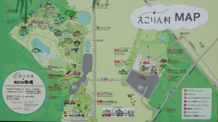 えこりん村マップ