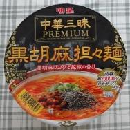 中華三昧 PREMIUM 黒胡麻担々麺 127円