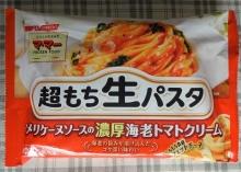 アメリケーヌソースの濃厚海老トマトクリーム
