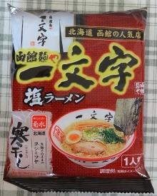 寒干し 函館 麺や一文字 塩ラーメン 1人前
