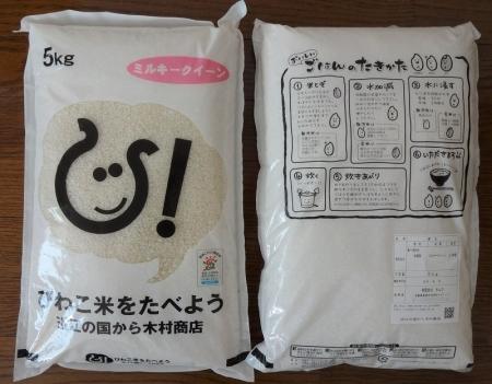 平成29年度 滋賀県産 ミルキークイーン 10kg(5kg×2袋) 3999円