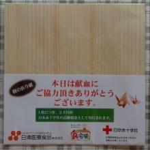 折り紙(折り樹) 1枚入