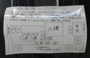 入口の扉に貼られている駐車場の案内