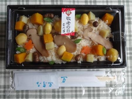 松茸と秋の実ごはん(弁当)