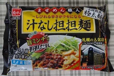 まぜめん職人 汁なし担担麺 (175°DENO監修) 2人前 270円