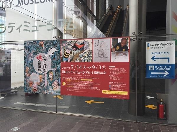 岡山シティミュージアム入口の案内看板