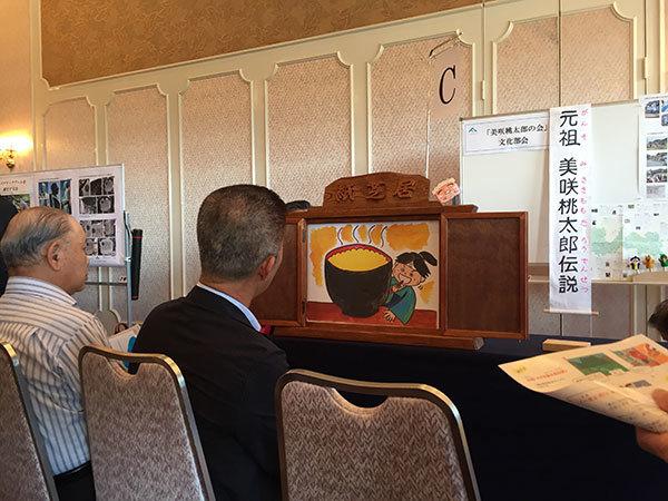 美咲町の桃太郎伝説を普及する「美咲桃太郎の会」の紙芝居の様子