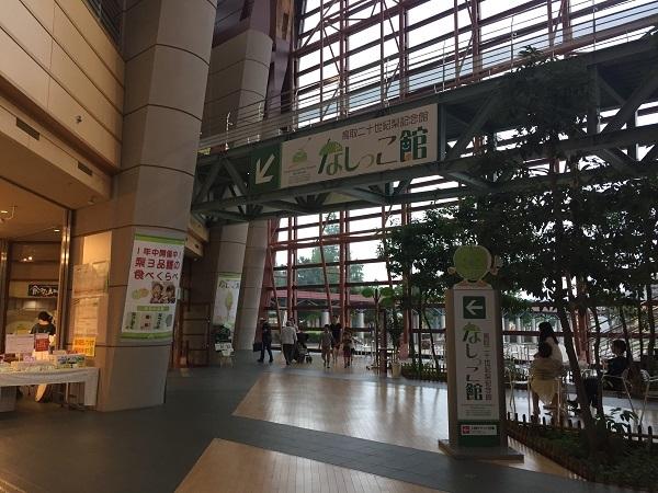 鳥取二十世紀梨記念館・なしっこ館の入口付近