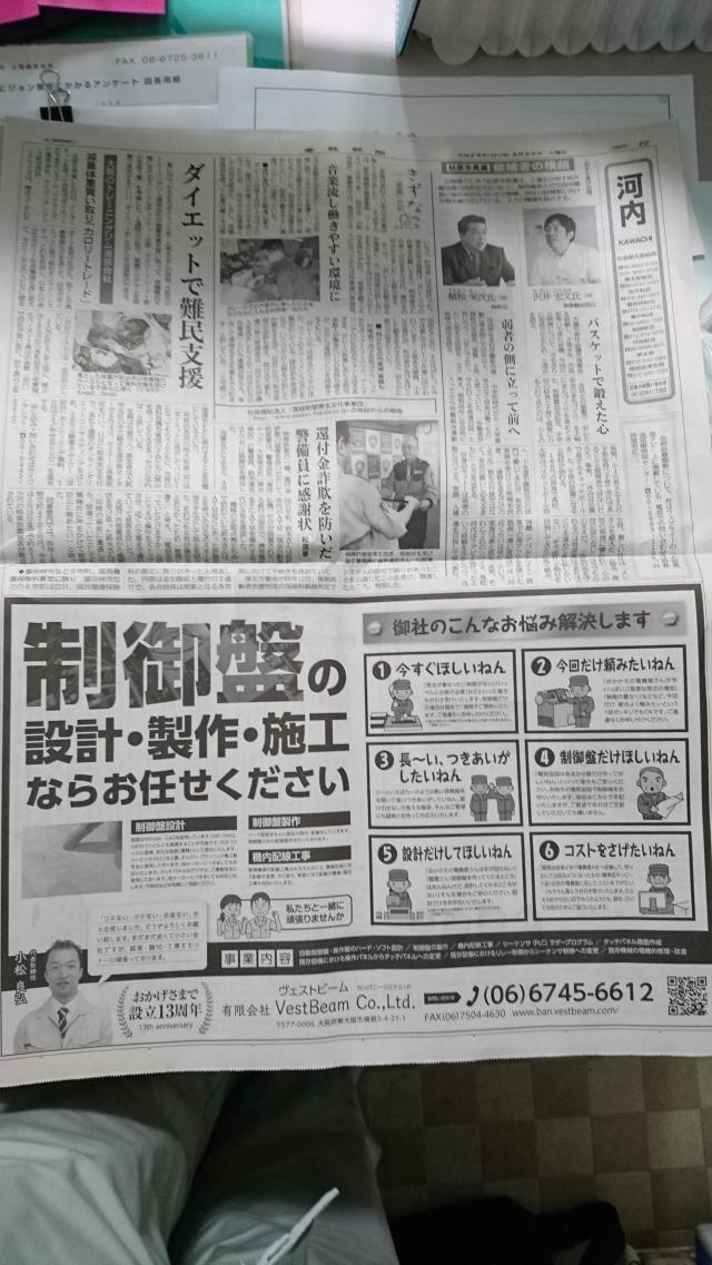 VestBeam_新聞掲載_1面分