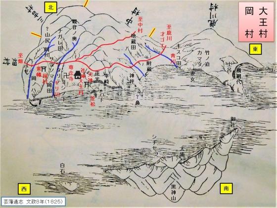 岡大王地図(芸藩通志)