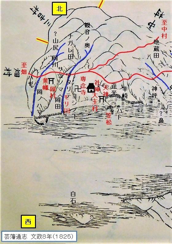 岡大王地図(芸藩通志)北西側