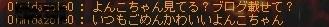 170807_020401_いみちょんコメ