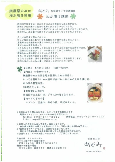 ぬか漬け講座-1_400