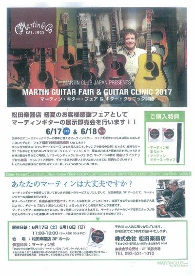 マーティン・ギター・フェア・ギタークリニック講座