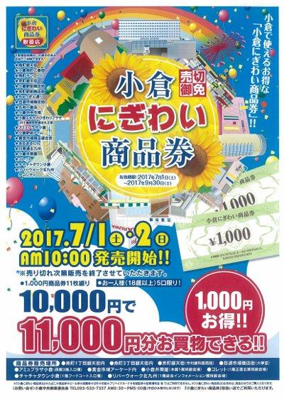 小倉にぎわい商品券2017_400