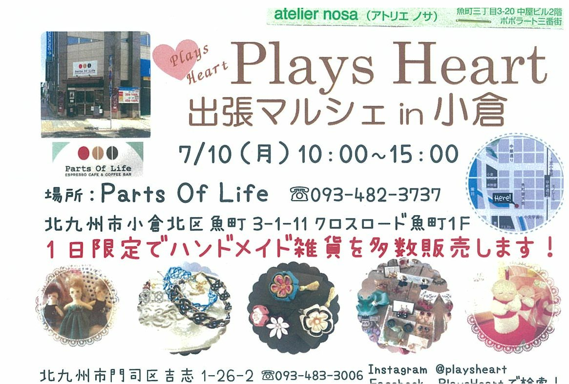 Plays Heart