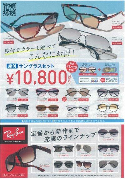 眼鏡市場-1