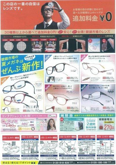 眼鏡市場-2