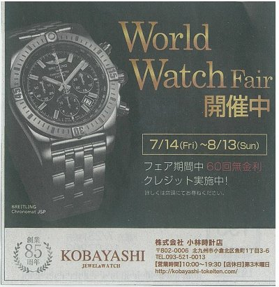Worid Watch Fair