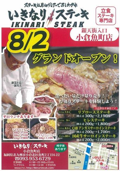 いきなりステーキ01