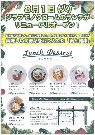 ジラフモノクロームのランチがリニューアルオープン!01.jpg