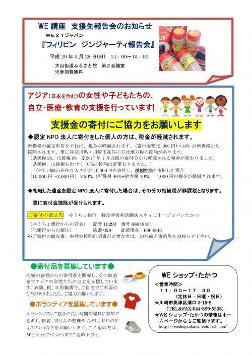 WE21ジャパンたかつニュースNO35裏面