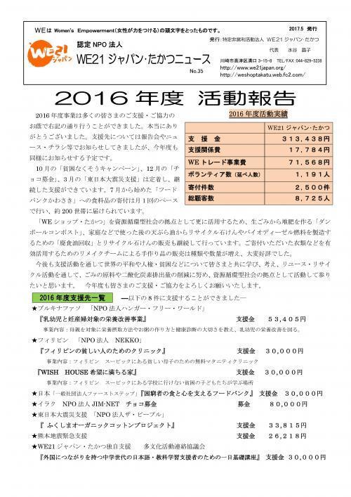 WE21ジャパンたかつニュースNO35表面