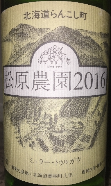 Matsubara Farm Muller Thrugau 2016 part1
