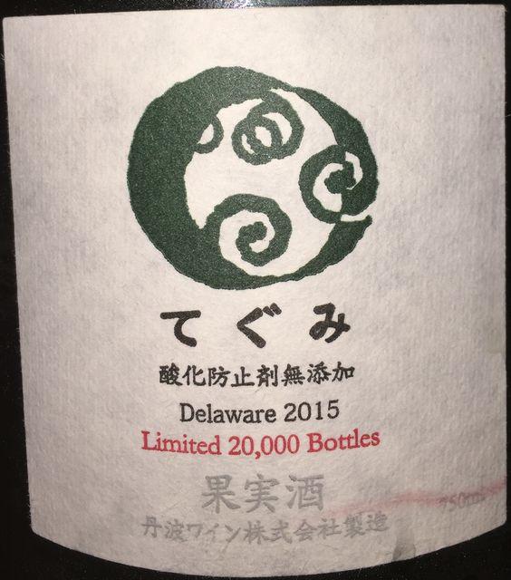 Tegmi Delaware Tanba Wine 2015