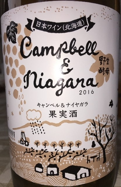 Tada Winery Campbell  Niagara 2016