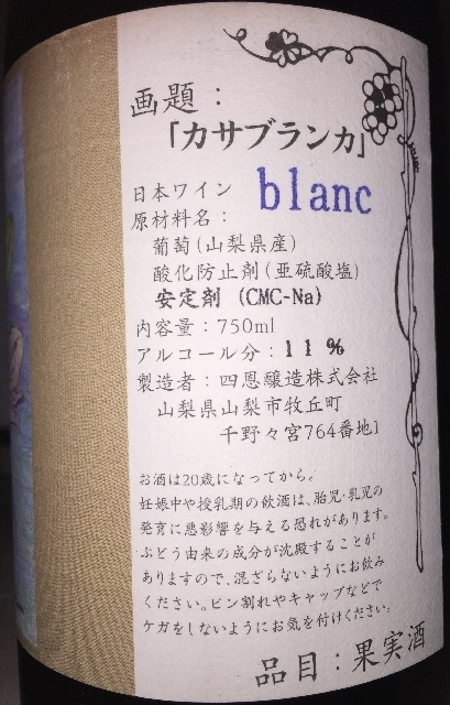Casablanca Blanc Shion Winery 2016