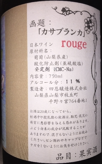 Casablanca Rouge Shion Winery 2016