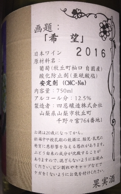 Kibou Shion Winery 2016 part2