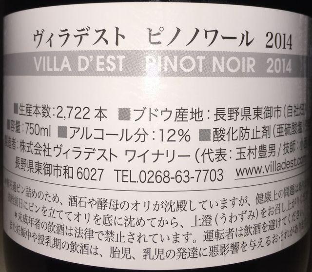 Pinot Noir Villa Dest 2014 part2