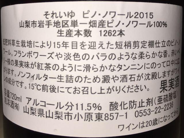 Soleil Pinot Noir Asahi Yohshu 2015 part2