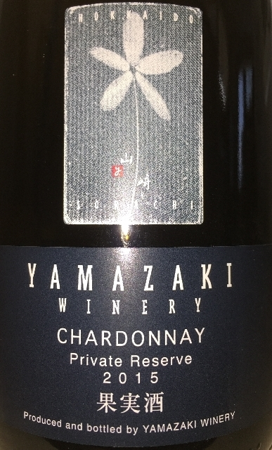 Yamazaki Winery Chardonnay Private Reserve 2015 part1