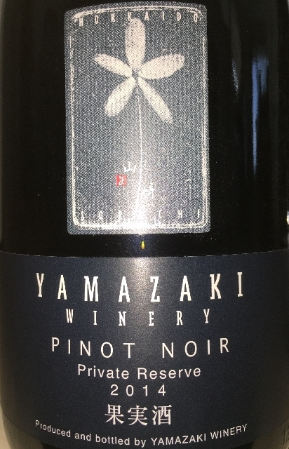 Yamazaki Winery Pinot Noir Private Reserve 2014 part1