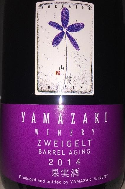 Yamazaki Winery Zweigelt Barrel Aging 2014 part1