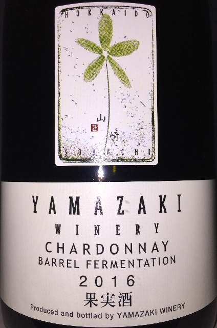 Yamazaki Winery Chardonnay Barrel Fermentation 2016 part1