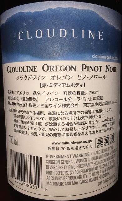 Cloudline Willamette Valley Pinot Noir 2013 part2