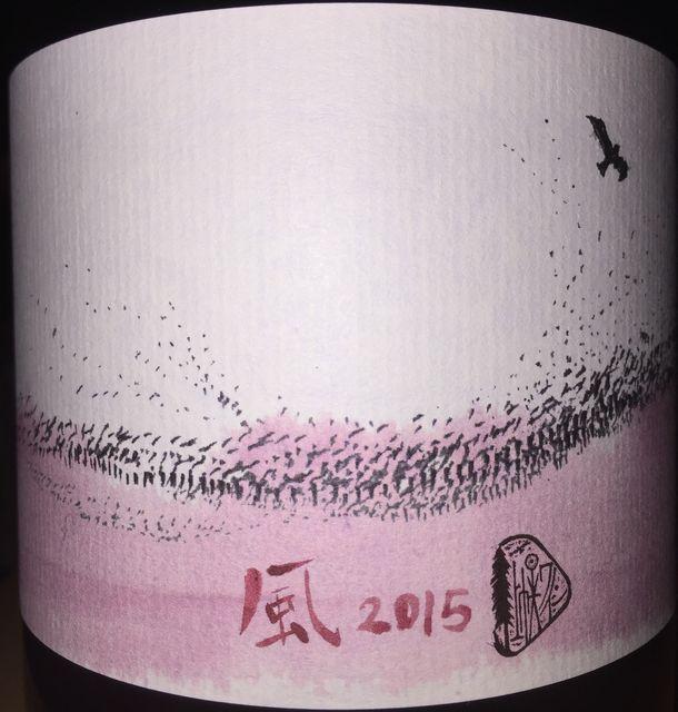 Kamihoro Wine Pinot Noir 10R 2015