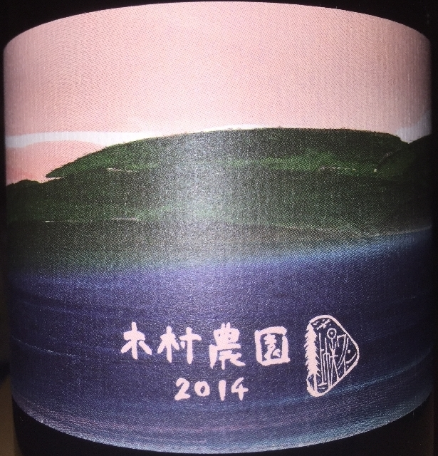 Kamihoro Wine Yoichi Pinot Noir 10R 2015