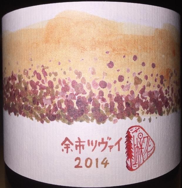 Kamihoro Wine Yoichi Zweigeltrebe 2014