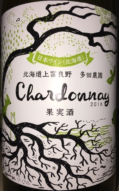 Tada Winery Chardonnay 2016 part1