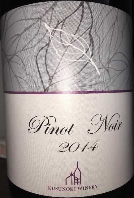 Kusunoki Winery Pinot Noir 2014
