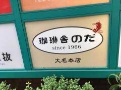 珈琲舎のだ シャンボール大名店