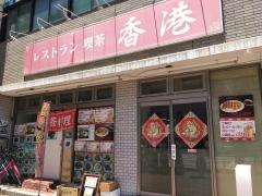 レストラン喫茶 香港