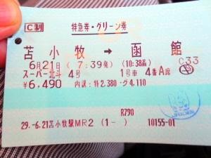 006特級券