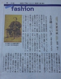 6朝日夕刊